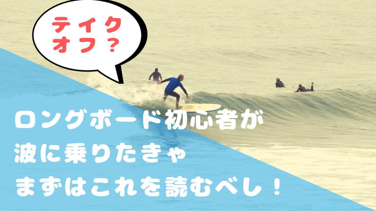 テイクオフって何?ロングボード初心者が波に乗りたきゃコレ読め!な記事