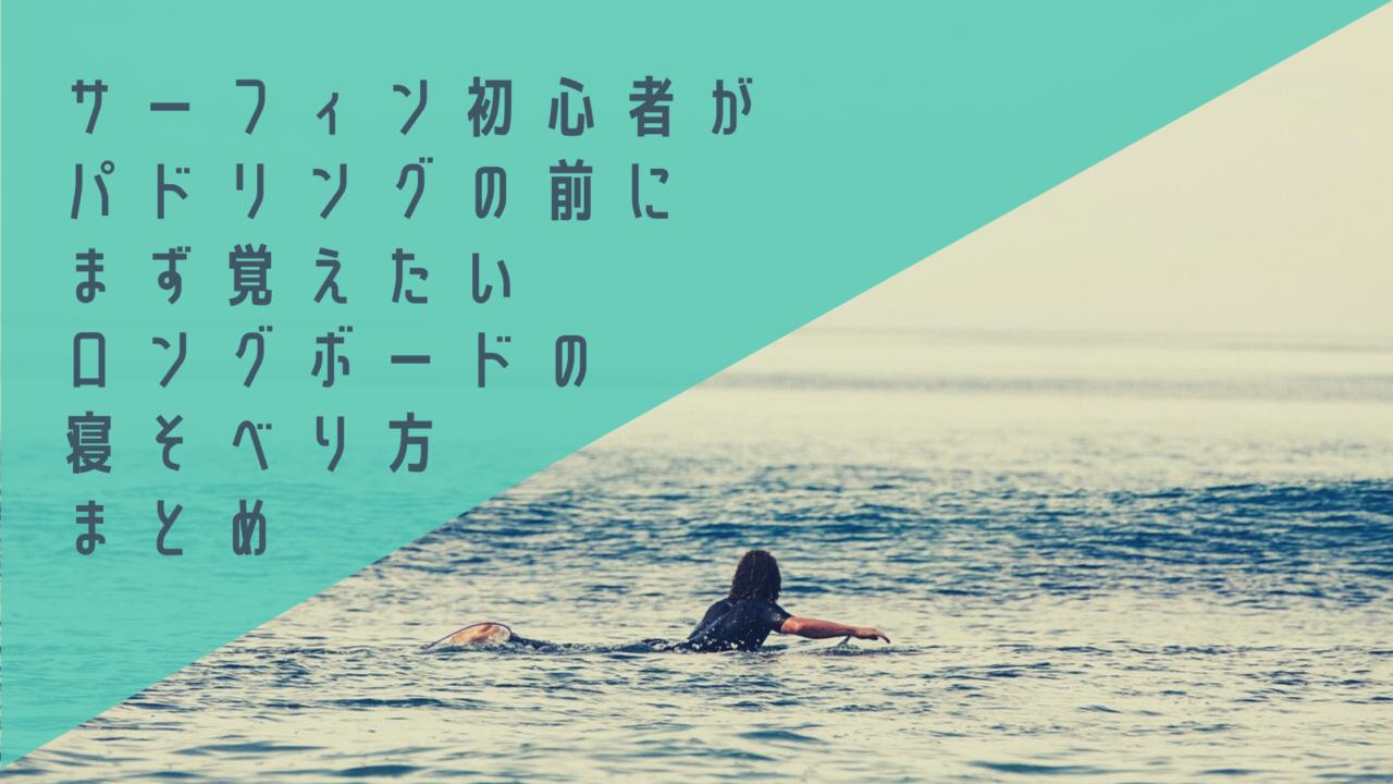 サーフィン初心者がまずパドリングの前に覚えたいロングボードの寝そべり方まとめ