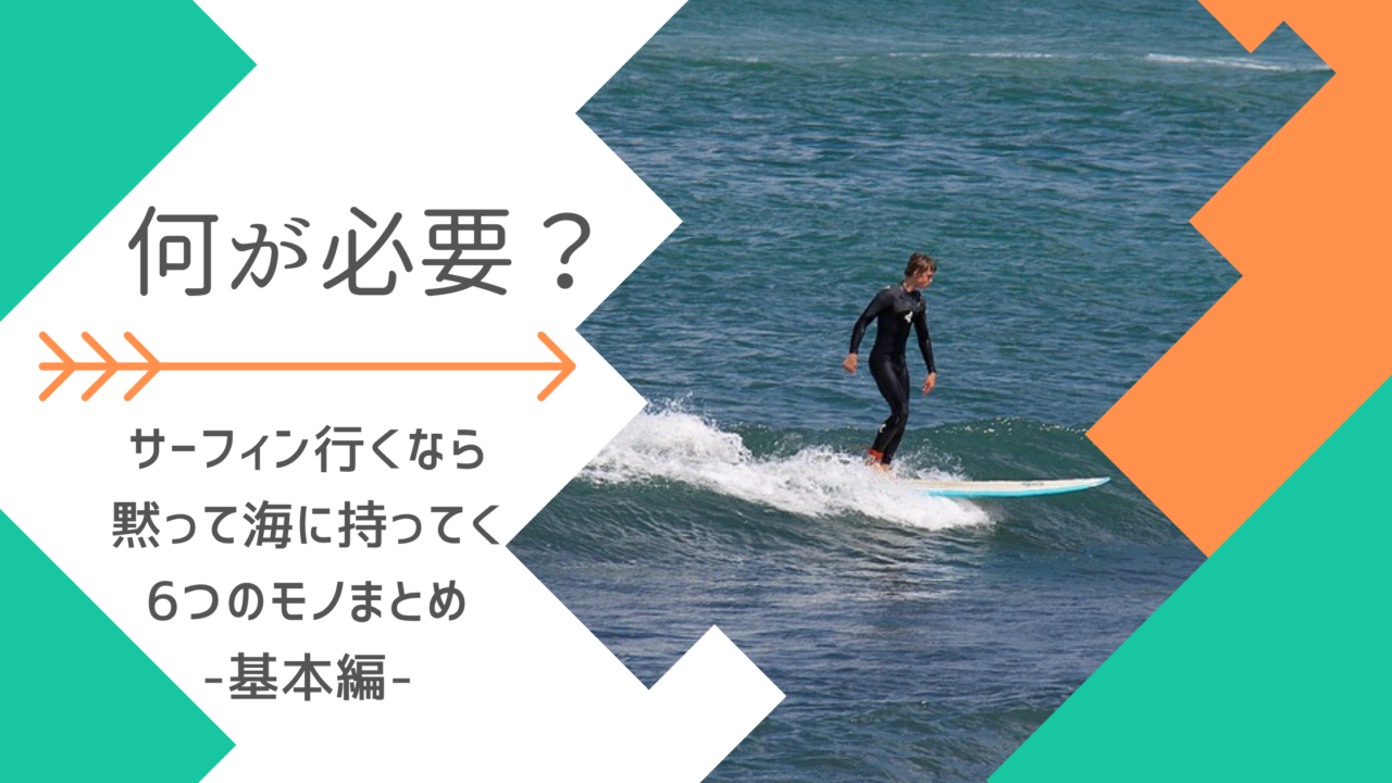何が必要?サーフィン行くなら黙って海に持ってく6つのモノまとめ -基本編-