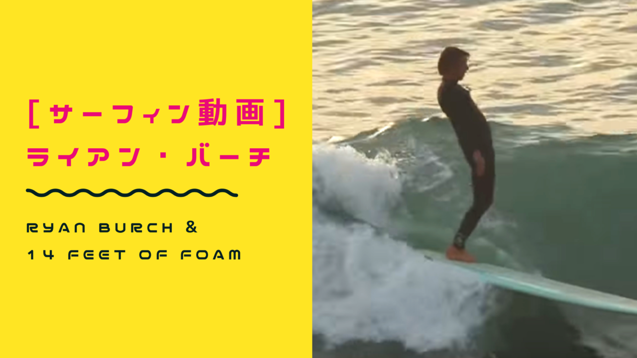 [サーフィン動画] ライアン・バーチ _ Ryan Burch & 14 Feet Of Foam