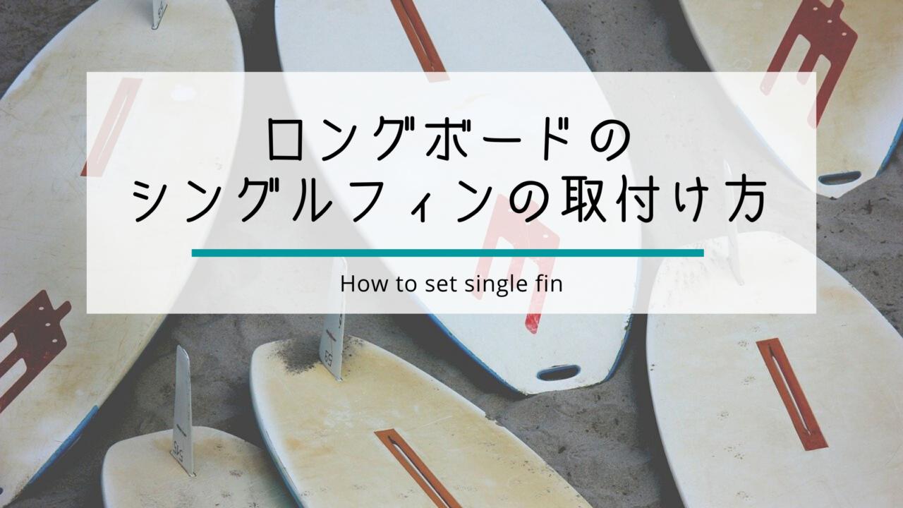 ロングボードのシングルフィンの取り付け方を写真付で解説する