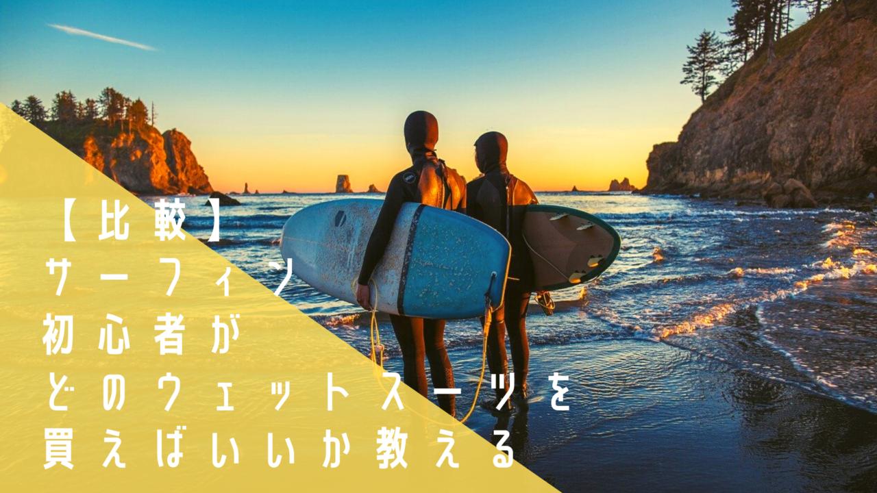【比較】サーフィン初心者がどのウェットスーツを買えばいいか教える