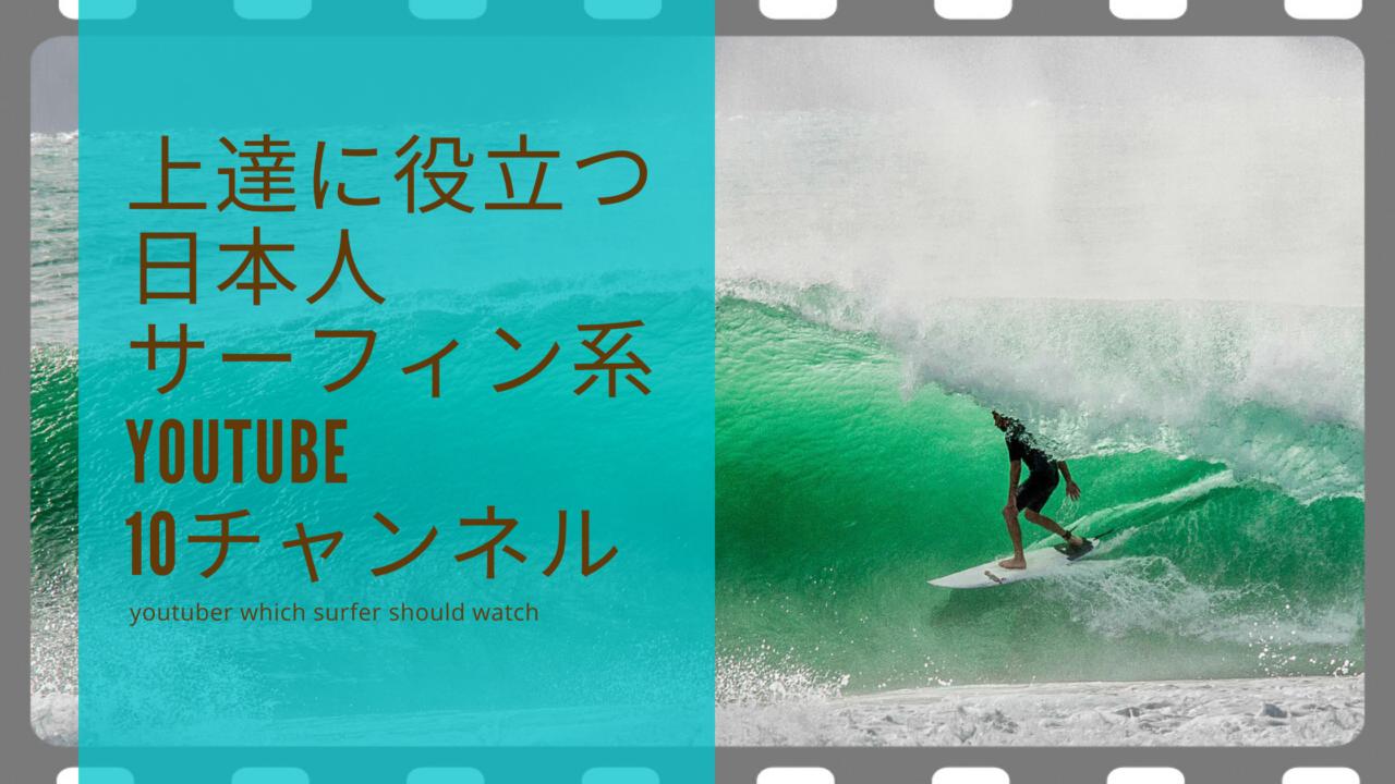 上達に役立つ日本人サーフィン系YouTube10チャンネル part1