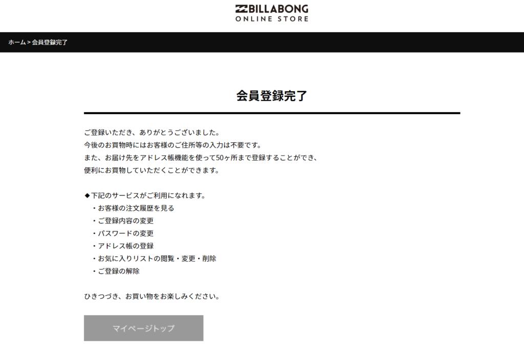 【お得】ビラボン(Billabong)商品を500円引きで買う方法