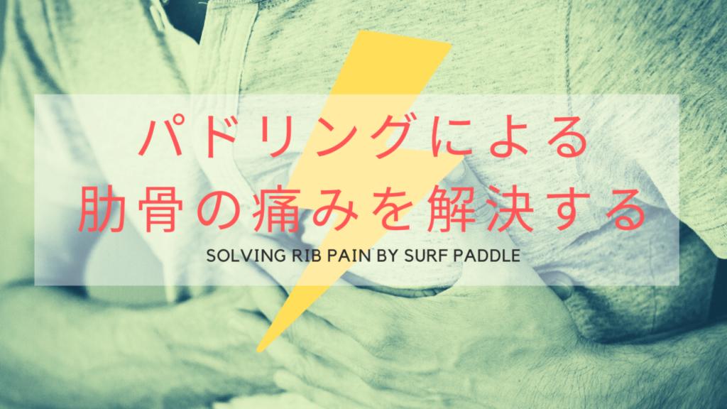 サーフィンで肋骨が痛くなる原因と解決法