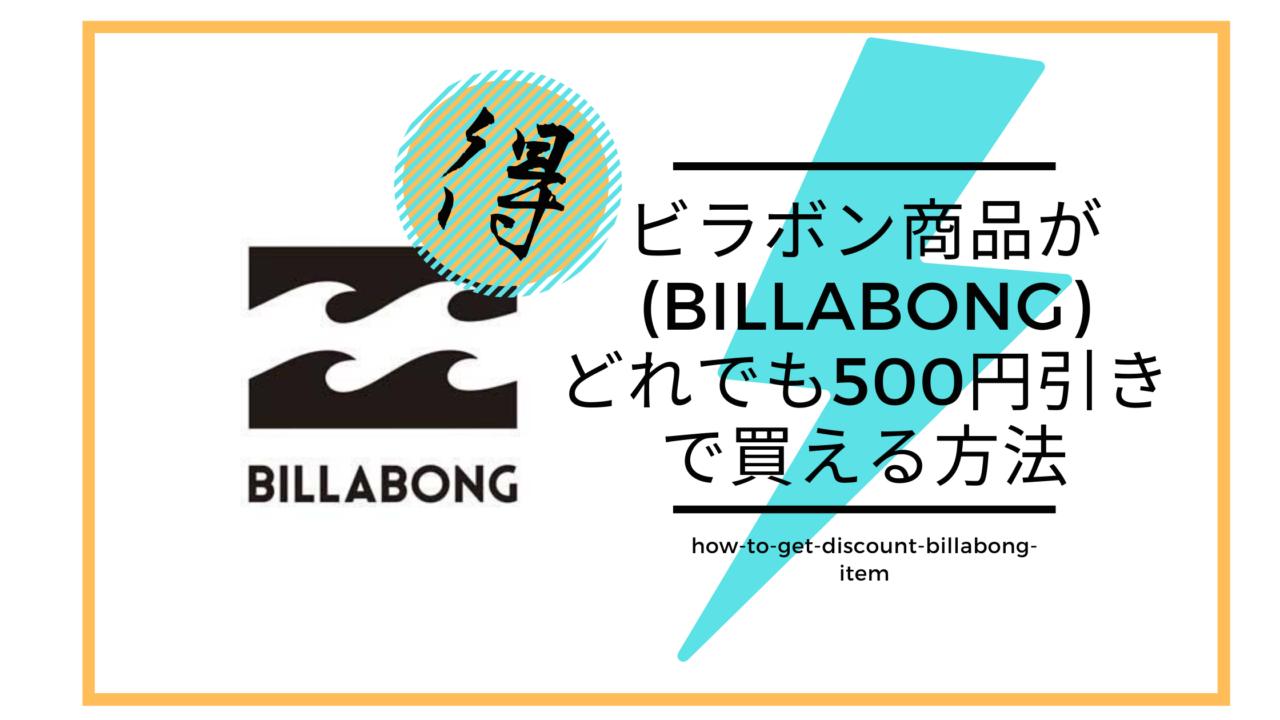 お得!ビラボン(Billabong)商品を500円引きで買う方法