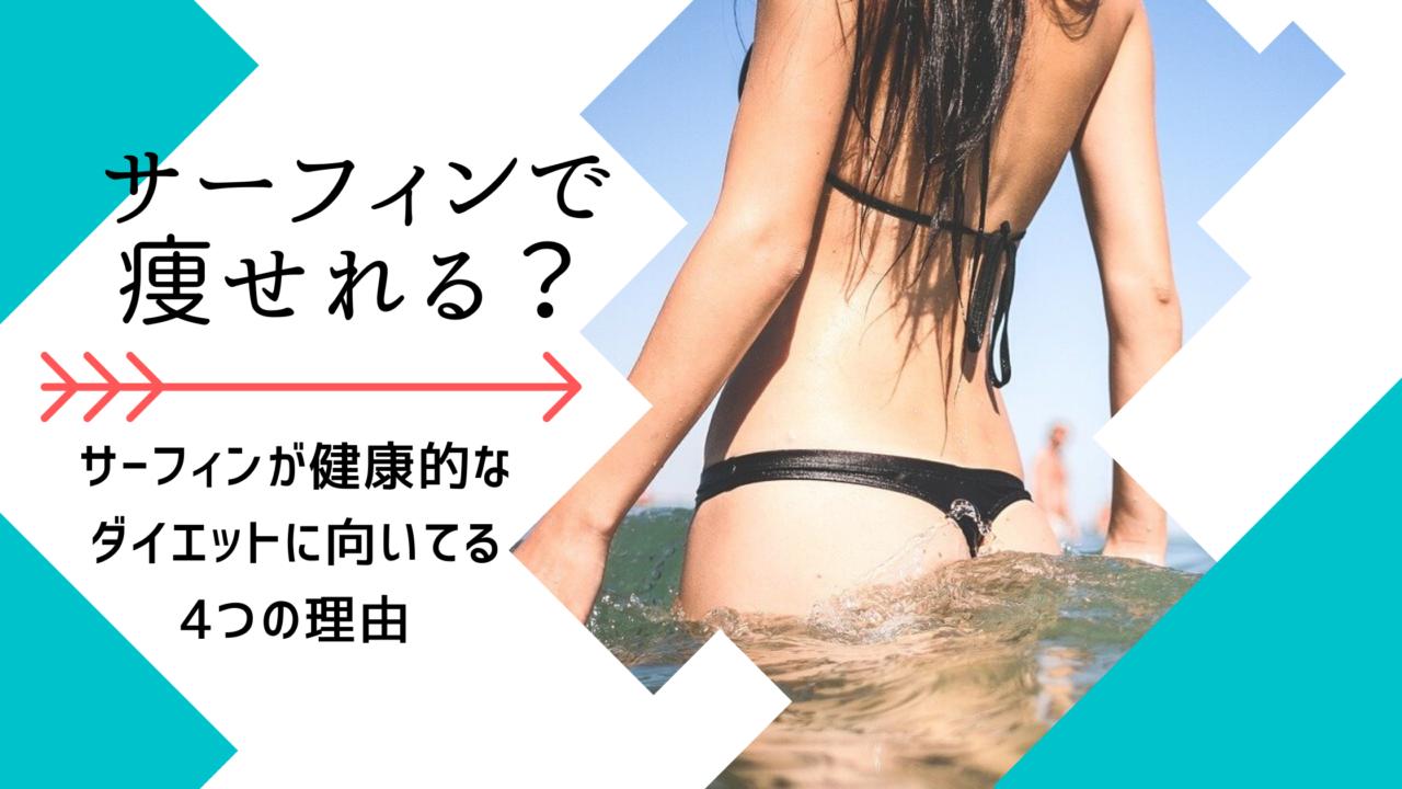 サーフィンで痩せれる?サーフィンが健康的ダイエットに向いてる4つの理由