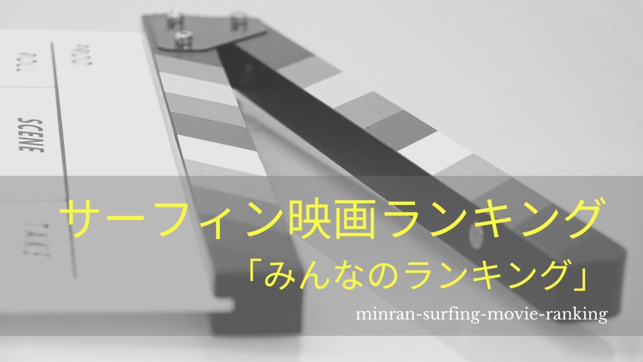 サーフィン映画ランキング作ってみた『みんなのランキング』