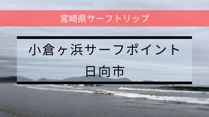 カメラ ヶ 浜 お 倉 ライブ