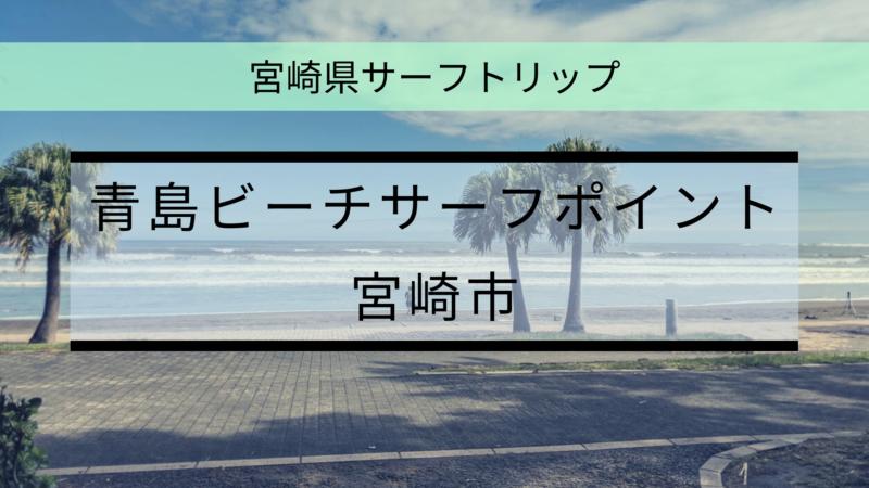 青島ビーチサーフポイント(宮崎市)【宮崎県サーフトリップ】
