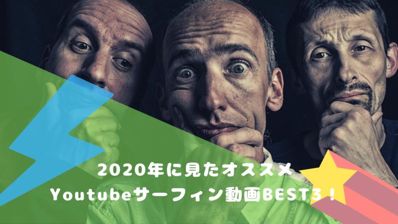 2020年に見たオススメYoutubeサーフィン動画BEST3!初心者も必見