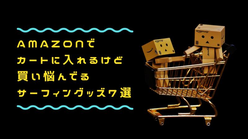 amazonでカートに入れるけど買い悩んでるサーフィングッズ7選