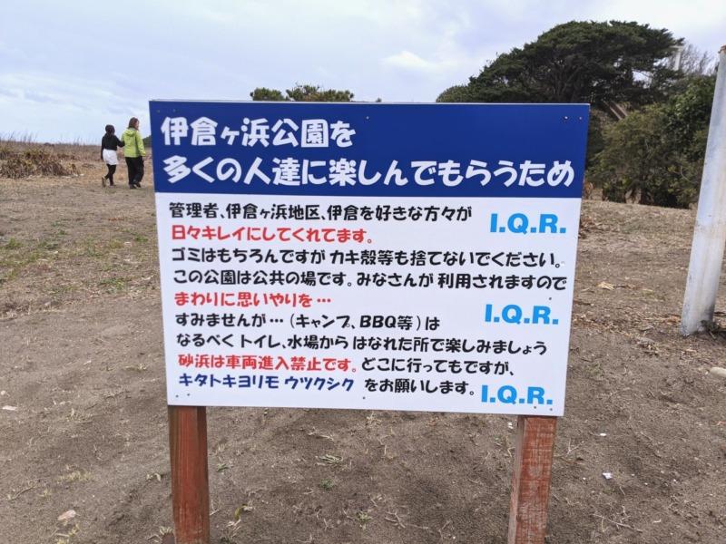 伊倉ヶ浜サーフポイント(川南町)【宮崎県サーフトリップ】