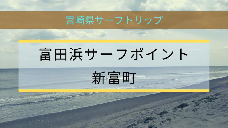 富田浜サーフポイント(新富町)【宮崎県サーフトリップ】